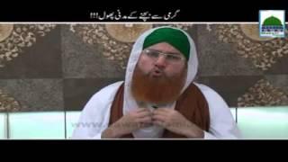 Garmi Say Bachnay Kay Madani Phool   Haji Abdul Habib Attari