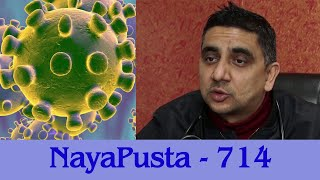 Novel Coronavirus | Pathetic condition of a school | NayaPusta - 714