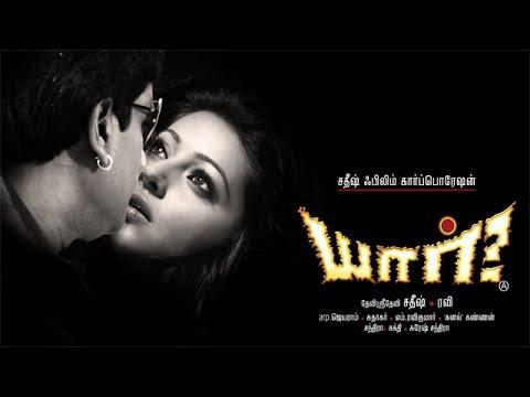 Tamil Cinema | YAAR |  Full length TAMIL Movie