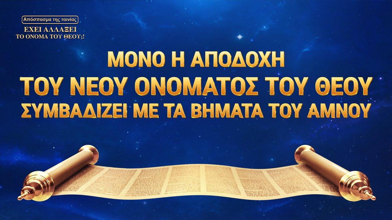 Ελληνικές ταινίες (5) - Μόνο η αποδοχή του νέου ονόματος του Θεού συμβαδίζει με τα βήματα του Αμνού