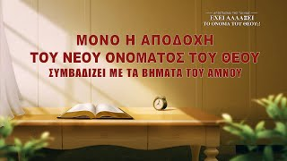 Μόνο η αποδοχή του νέου ονόματος του Θεού συμβαδίζει με τα βήματα του Αμνού