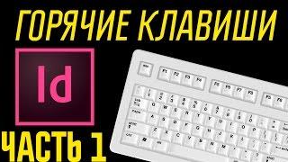 Indesign урок: горячие клавиши, часть 1(В этом уроке по InDesign я рассказываю о лучших горячих клавишах для верстки. Какие сочетания клавиш по умолчан..., 2016-08-27T08:21:43.000Z)