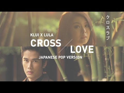 Cross Love - Lula & Klui (Japanese Pop Version) Ost. The Rising Sun 【OFFICIAL MV】