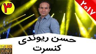 Hasan Reyvandi  Concert 2017   حسن ریوندی  شوخی با رانندگی خانم ها و مسخره کردن مردا