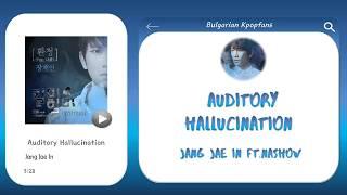 Gambar cover Jang Jae In Feat. NaShow- Auditory Hallucination (Bulgarian translation)