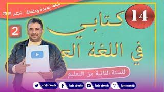 الصفحة 14 مجال العائلة القراءة عيد ميلاد أمي الأسبوع الثالث كتابي في اللغة العربية الثاني ابتدائي