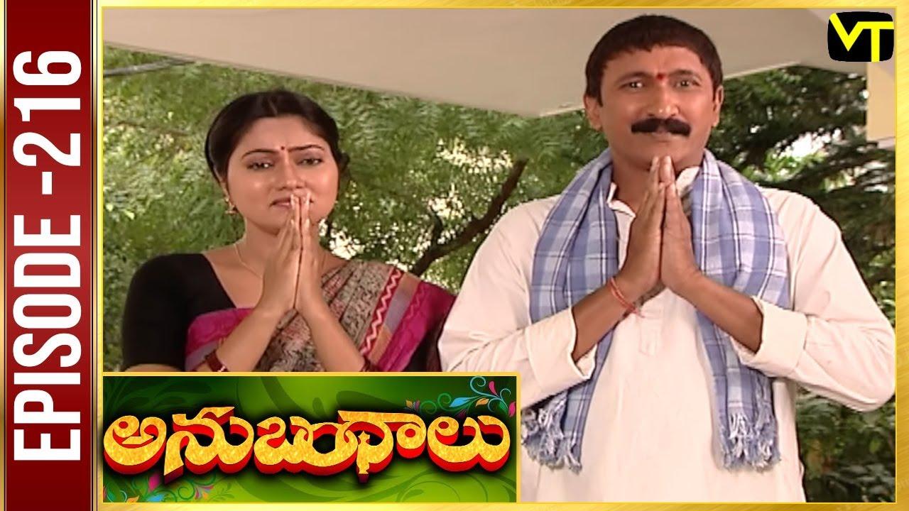anubandhalu serial title song