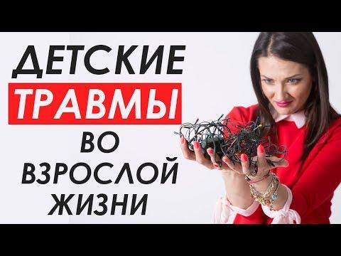 ДЕТСКИЕ ПСИХОЛОГИЧЕСКИЕ ТРАВМЫ ВЗРОСЛОГО ЧЕЛОВЕКА | Татьяна Шишкина