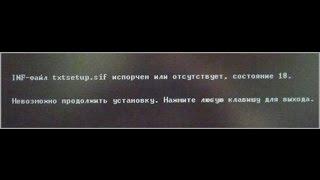 Ошибка при установке Windows xp с флешки