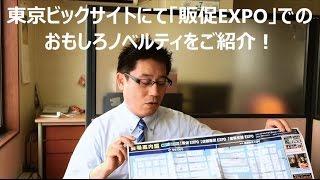 「販促EXPOでのおもしろノベルティちょっとだけご紹介!」自動車チラシ.COM thumbnail
