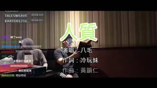 (歌唱精華)八毛 -人質 2018/05/18