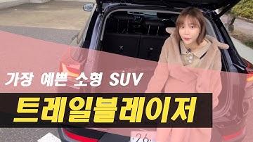 리뷰해본 소형 SUV 중에 가장 예쁜 차 쉐보레 트레일블레이저!! ㅣ #트레일블레이저 #소형SUV #자동차리뷰