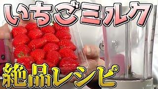 【レシピ公開】ひと手間加えて絶品の『いちごミルク』を作ってみた thumbnail