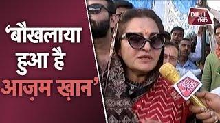Azam Khan की बदजुबानी पर Jayaprada ने कहा कि वो मैदान छोड़कर जानेवालों में  से नहीं ।  | Dilli Tak