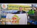 Панкроль - профессиональное кролиководство. Выставка АгроФерма-2017