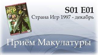 Приём Макулатуры - S01 E01 - Страна Игр 1997 Декабрь(, 2015-01-08T22:10:36.000Z)