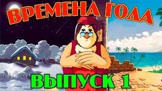 Времена года Уроки тетушки Совы | Сборник 1 | Развивающий мультфильм для детей