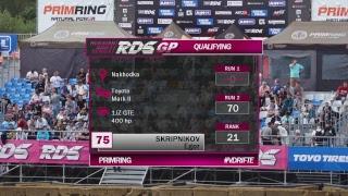 RDS GP 7 этап. Владивосток. Квалификация