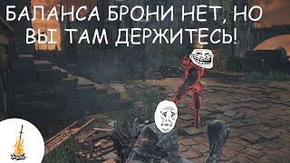Dark Souls 3 Гайд • Как НЕ работает баланс брони / Баланс / Poise / Броня / Вы там держитесь