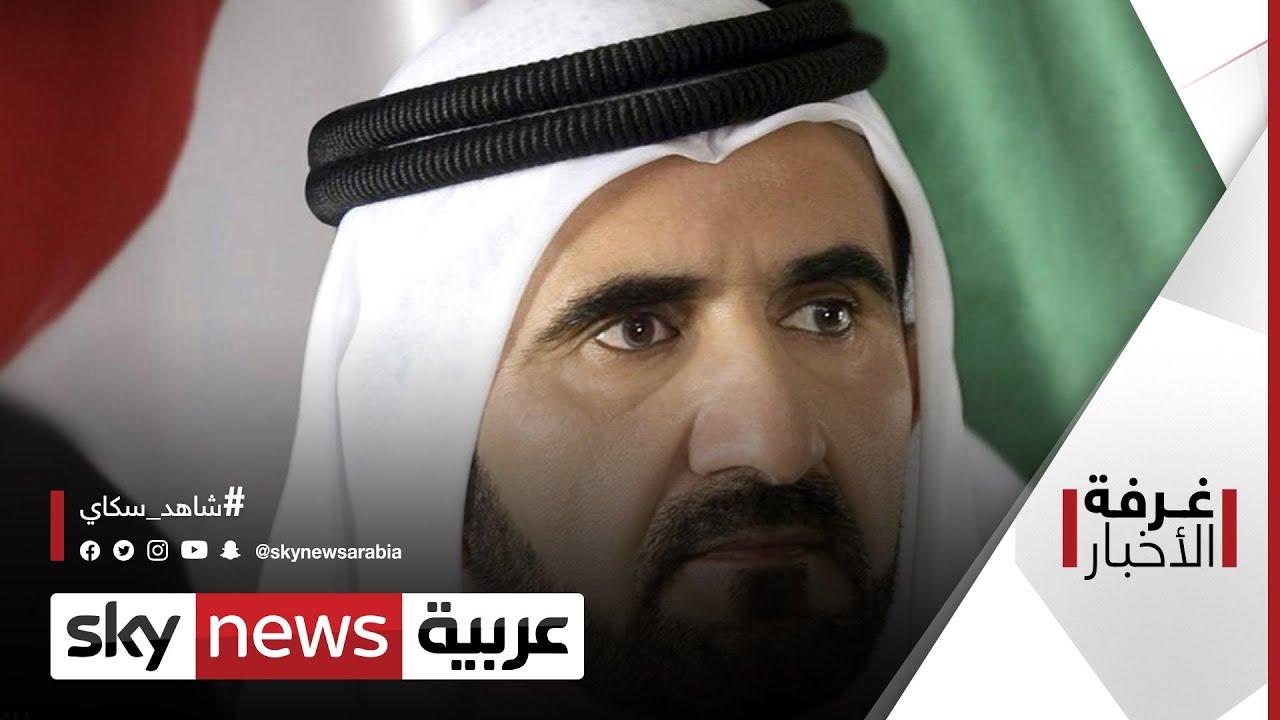 الإمارات.. حكومة جديدة لتجسيد مبادئ الخمسين| #غرفة_الأخبار