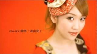 森山愛子 - おんなの神輿