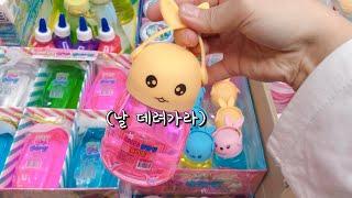 문구점 쇼핑하기! (+신상 슬라임, 액괴, 장난감, 문구) : VLOG