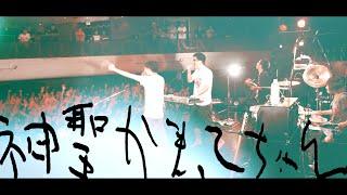 神聖かまってちゃん【ロックンロールは鳴り止まないっ】2014/7/27 東京キネマ倶楽部