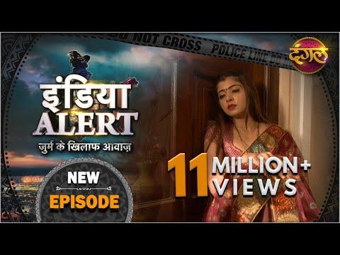India Alert || New Episode 201 || Ghutan ( घुटन ) || इंडिया अलर्ट Dangal TV