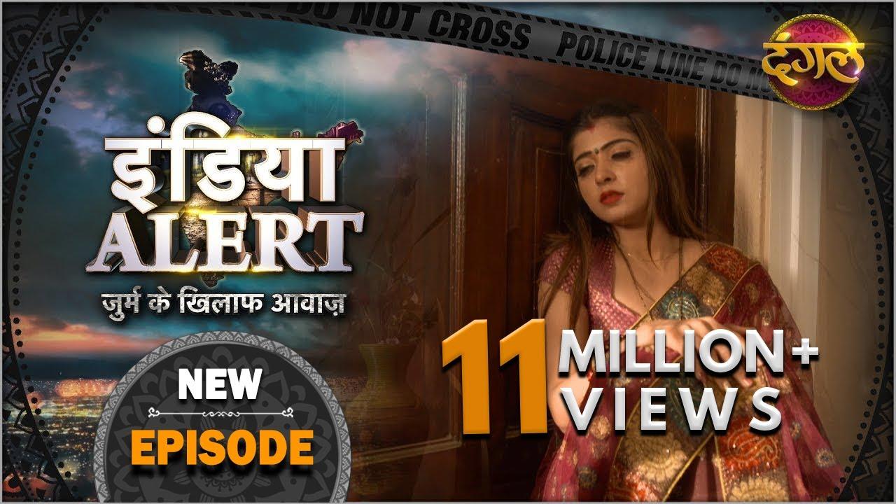 Download India Alert    New Episode 201    Ghutan ( घुटन )    इंडिया अलर्ट Dangal TV