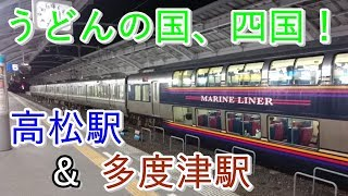 [うどんの国、四国!] 高松駅・多度津駅 発着シーン