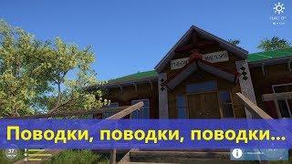 Русская рыбалка 4 Поводки поводки поводки