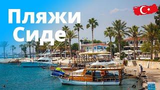 Лучшие пляжи Сиде Где лучше отдохнуть в Турции Стоимость туров в Сиде Отдых в Турции
