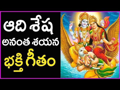 Adi Sesha Ananta Sayana Srinivasa Sri Venkatesa Song - Rose Telugu Movies
