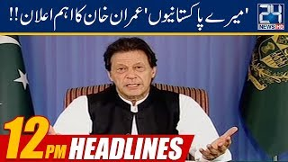 News Headlines | 12:00pm | 21 May 2019 | 24 News HD