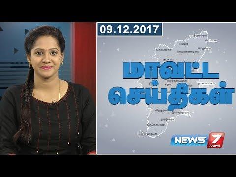 Tamil Nadu District News 01   09.12.2017   News7 Tamil
