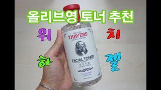 세이어스 위치하젤 토너_올리브영토너추천