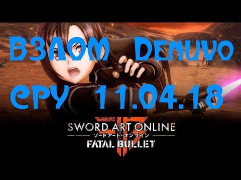 ОЧЕРЕДНОЙ ВЗЛОМ ДЕНУВЫ от CPY | 11.04.18 - Sword Art Online Fatal Bullet СКАЧАТЬ ПИРАТКУ