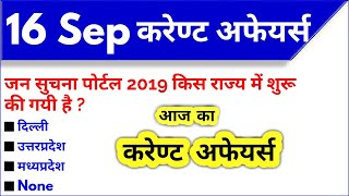 16 Sept 2019 Current Affairs।September 2019 Current Affairs|Daily Current Affairs| Target StudyIQ
