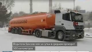 Вести-Хабаровск. Один день с водителем бензовоза