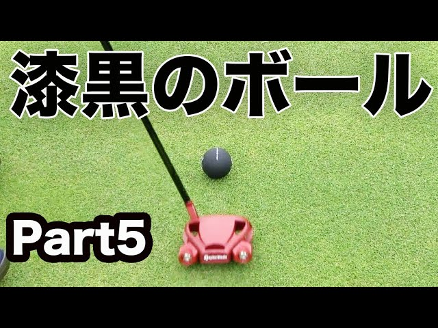 真っ黒いボール打ってみたら面白すぎてゴルフにならん。Part 5 (4-6H) 姜とKatsuyaでCrazy Golf ゴルフ5カントリーオークビレッヂ