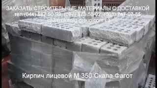 Облицовочный кирпич М350 Скала Фагот купить в Киеве с доставкой(, 2017-07-25T11:23:54.000Z)