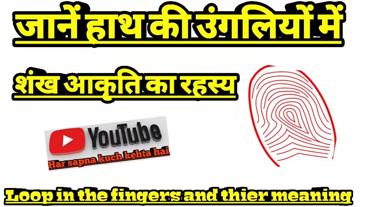 जानें  हाथ की अंगुलियों में शंख आकृति का रहस्य, haath ki anguliyon me shankh aakriti ka arth
