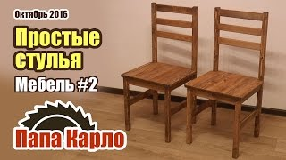 видео стулья деревянные