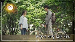 20190625 태양의 계절 16화 예고 ㅣ KBS방송