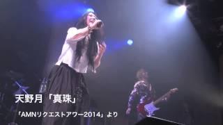 2014/6/7渋谷duoで行われた天野月LIVE「AMNリクエストアワー2014」より...