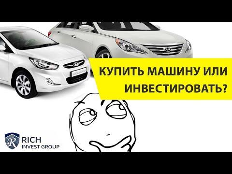 Никогда НЕ покупайте Автомобиль / Купить машину или инвестировать деньги? / Купить автомобиль