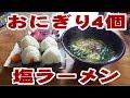 おにぎり4個とサッポロ一番塩ラーメン【飯動画】 の動画、YouTube動画。