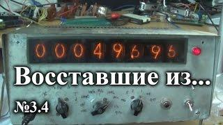 Виз №3.4 Обзор частотомера на микросхемах к155