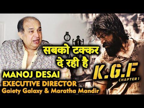 KGF Chapter 1 सबको टक्कर दे रही है | Manoj Desai Mumbai Theatre Owner REVIEW | Superstar Yash