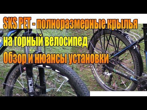 Велообзор: SKS PET - полноразмерные крылья на горный велосипед . Обзор и нюансы установки.